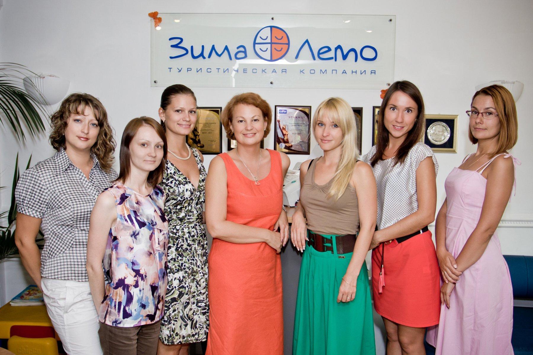 Магазин Зима Лето Официальный Сайт Екатеринбург